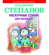 Нескучные стихи для малышей Оникс 0354-7