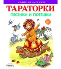 Тараторки Оникс 0461-2-no