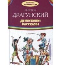 Денискины рассказы Оникс 0539-8