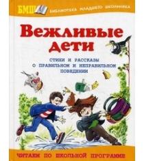 Вежливые дети стихи и рассказы о правильном и неправильном поведении Оникс 0176-5