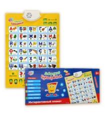 Плакат электронный говорящий букваренок Play Smart A060-H27001