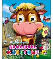 Мини книжка с глазками домашние животные н мигунова Проф пресс 01246-6
