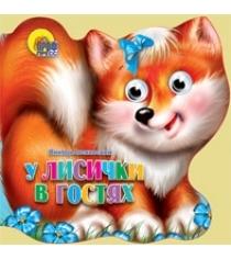Книга Проф пресс хвостики у лисички в гостях 013336