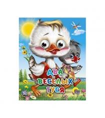 Мини книжка с глазками два веселых гуся Проф пресс 01455-2