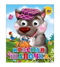 Мини книга с глазками красная шапочка волк в фиолетовой кепке Проф пресс 02380-6