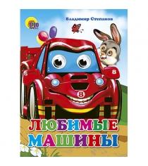 Книжка с глазками любимые машины Проф пресс 02464-3