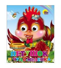 Мини книга с глазками петушок и чудо меленка Проф пресс 02550-3