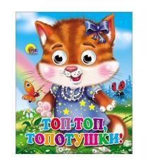 Мини книга с глазками топ топ топотушки кошка Проф пресс 02551-0