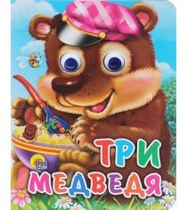 Книжка с глазками три медведя Проф пресс 02553-4