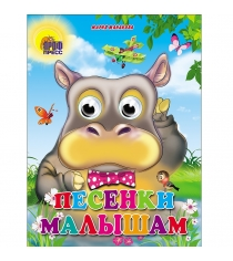 Книжка с глазками песенки малышам м манакова Проф пресс 02558-9