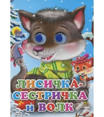 Книжка с глазками лисичка сестричка и волк Проф пресс 02568-8