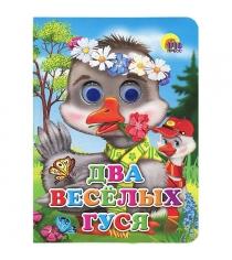 Книжка с глазками два весёлых гуся Проф пресс 02570-1