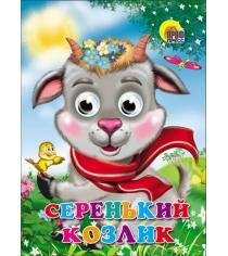 Книжка с глазками серенький козлик в шарфе Проф пресс 02581-7