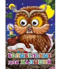 Книжка с глазками колыбельные для малышей Проф пресс 02813-9