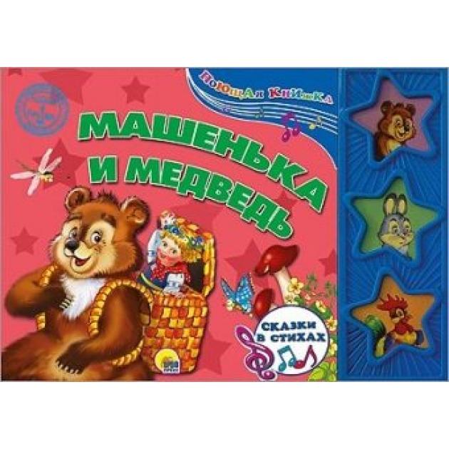 Книжка Проф пресс озвученная машенька и медведь  029943