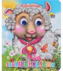 Книжка с глазками забавные малыши н мигунова Проф пресс 03218-1