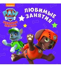 Книжка Проф пресс любимые занятия щенячий патруль 048519