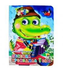 Мини книжка с глазками песенка крокодила гены Проф пресс 05144-1/633-5