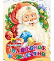 Волшебное рождество Проф пресс 13025-2-no