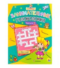 Книга я учусь занимательные головоломки выпуск 1 Проф пресс 26710-1