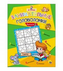 Книга я учусь занимательные головоломки выпуск 2 Проф пресс 26711-8