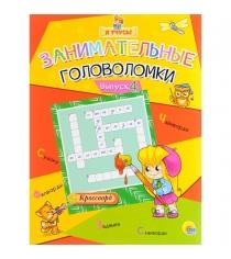 Книга я учусь занимательные головоломки выпуск 4 Проф пресс 26713-2