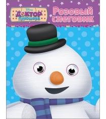 Книжка Проф пресс disney глазки розовый снеговик 39937