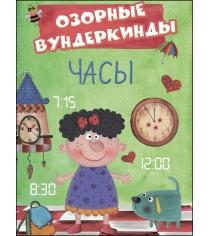 Книжка Проф пресс часы 67201