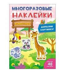 Книга многоразовые наклейки животные Проф пресс 978-5-378-27638-7