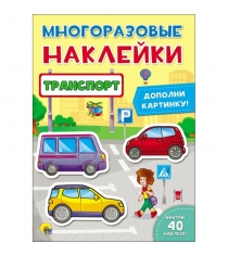 Книга многоразовые наклейки транспорт Проф пресс 978-5-378-27641-7