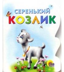 Серенький козлик Проф пресс 00255-9