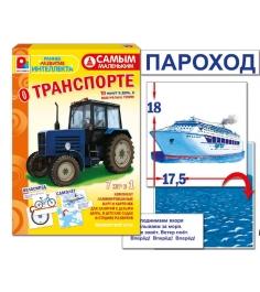 Набор обучающих карточек самым маленьким о транспорте Радуга С-975...