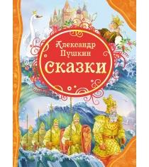 Книга а с пушкин сказки Росмэн 15620