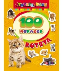 Книга наклеек стикерляндия котята 100 наклеек Росмэн 18232