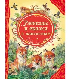Книга все лучшие сказки рассказы и сказки о животных Росмэн 18399...