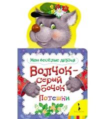 Волчок серый бочок Мои веселые друзья Мои веселые друзья Росмэн 19037