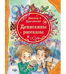 Драгунский В Денискины рассказы Росмэн 20195