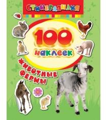 Книга 100 наклеек животные фермы Росмэн 24462