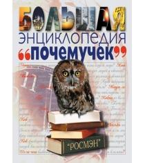 Большая энциклопедия почемучек Росмэн 2544