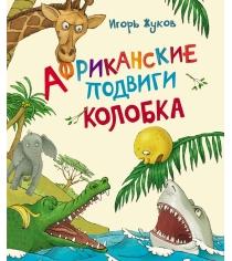 Книжка Росмэн новая детская книга 26915