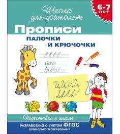 Прописи Палочки и крючочки Рабочая тетрадь Росмэн 26926...