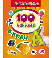 Книга наклеек стикерляндия буквы 100 наклеек Росмэн 26932