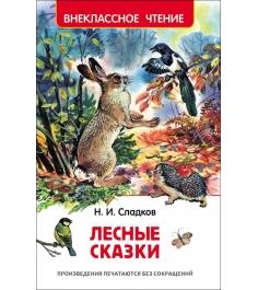 Книга внеклассное чтение лесные сказки н и сладков Росмэн 26980...