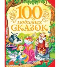 100 любимых сказок Росмэн 27251