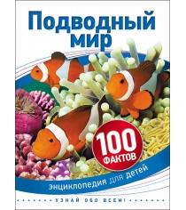 Энциклопедия для детей 100 фактов подводный мир Росмэн 28093