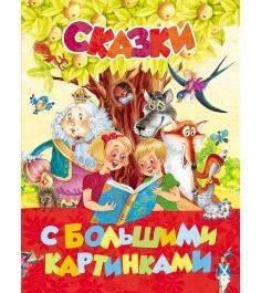 Книга сказки с большими картинками Росмэн 28528...