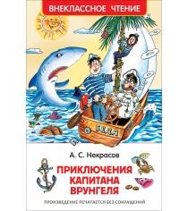 Книга Росмэн внеклассное чтение приключения капитана врунгеля 30186