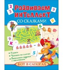 Книга развиваем интеллект со сказками кот в сапогах Росмэн 30330