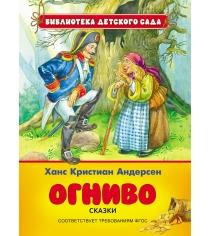 Х К Андерсен Огниво Сказки Росмэн 30698