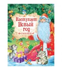 Книга сказок наступает новый год Росмэн 30699